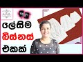Gambar cover Easy Business for women and men | GET MORE PROFIT | Cutting Sewing and Making MONEY