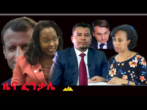 Fentale Daily Ethiopian News may 23 2020
