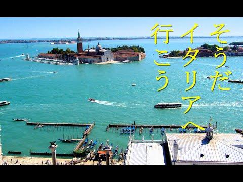 【絶景】=そうだ イタリアへ行こう = NON LA MUSICA NON LA VITA op.8