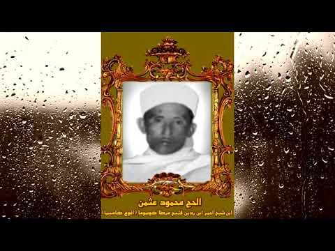 KH Mahmud Usman Mojosari Asembagus Situbondo