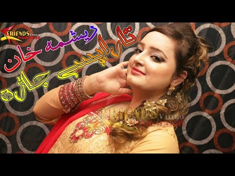 Reshma Khan Pashto New Songs 2018 Ta Rapase Jara Pashto New HD Songs 2018 thumbnail