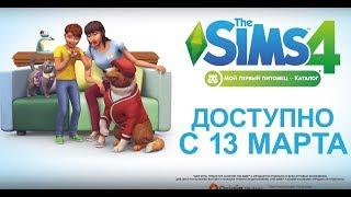 """Стрим.Sims 4/ Смотрим трейлер """"Мой первый питомец"""" вместе с друзьями"""