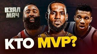 ЛЕБРОН И ЛЕЙКЕРС — ЧЕМПИОНЫ | Харден — лучший в истории НБА