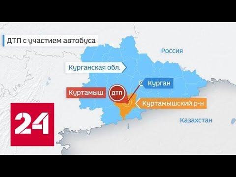 Авария автобуса в Кургане: пострадавших уже 14 - Россия 24