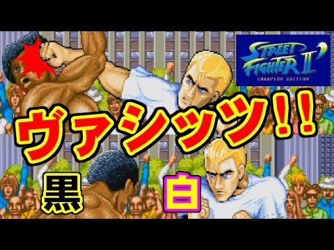 タイトルデモ - STREET FIGHTER II DASH for X68K