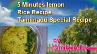 How to Make lemon Rice With in 5 Minutes? எலுமிச்சை சாதம்.