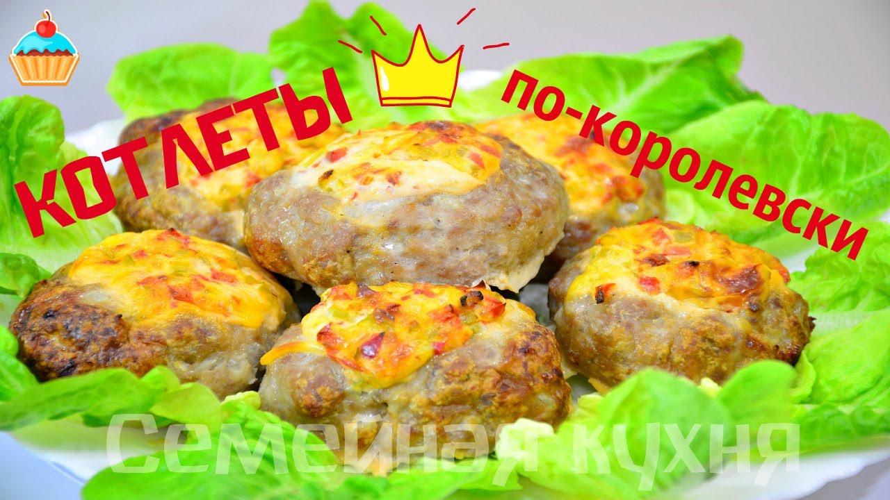 котлеты по королевски рецепт с фото