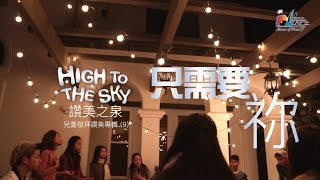 只需要祢 All I Need 敬拜MV - 兒童敬拜讚美專輯(9) High to the Sky