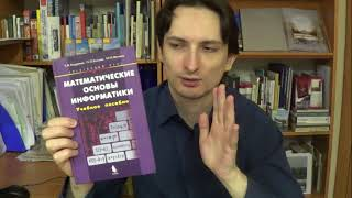 Книга Математические основы информатики