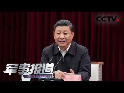 《军事报道》 习近平对张富清同志先进事迹作出重要指示 强调积极弘扬奉献精神 凝聚起万众一心奋斗新时代的强大力量 20190524   CCTV军事