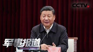 《军事报道》 20190524| CCTV军事