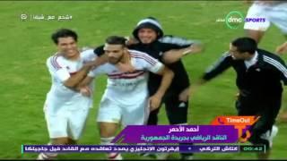تفسير الناقد احمد الاحمر على تجميد صفقة احمد دويدار - time Out
