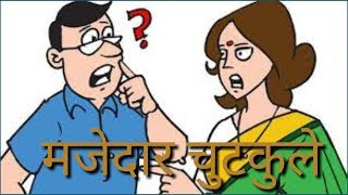 Funny Jokes | comedy video |  comedy joke | majedar chutkule part 3