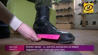 Житель Воложина с 51 размером ноги не может найти  обувь