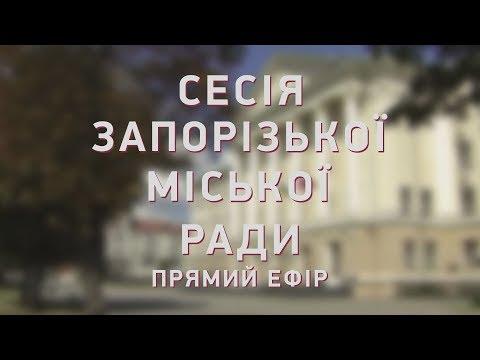 Телеканал Z: 48 сесія Запорізької міськради (1 частина) 26.02.2020