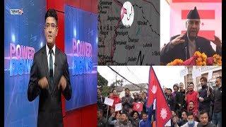 देउवाको बेलगाम बोली : राष्ट्रियताकै मुद्दामा मजाक ! POWER NEWS