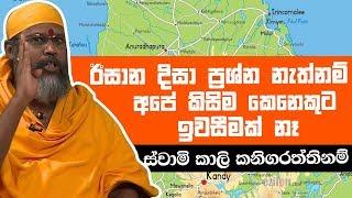 ඊසාන දිසා ප්රශ්න නැත්නම් අපේ කිසිම කෙනෙකුට ඉවසීමක් නෑ   Piyum Vila   15-05-2019   Siyatha TV Thumbnail
