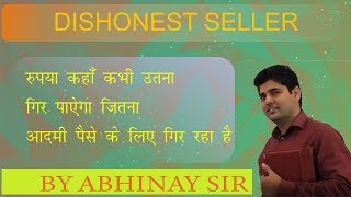 Profit &amp loss (Dishonest seller) - ABHINAY SHARMA .SOLVE ANY QUESTIONS IN 2 SEC