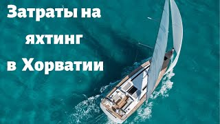 Затраты на яхт тур в Хорватии 4.05-11.05.2019