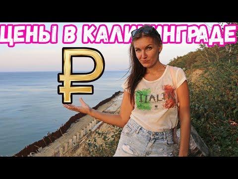 Цены в Калининграде. Дорого ли жить в Калининграде?