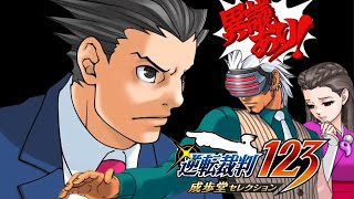 【PS4】逆転裁判123 成歩堂セレクション 実況プレイ#35