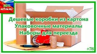 Нужна коробка из картона или упаковочные материалы? Дешевые коробки из картона и наборы для переезда