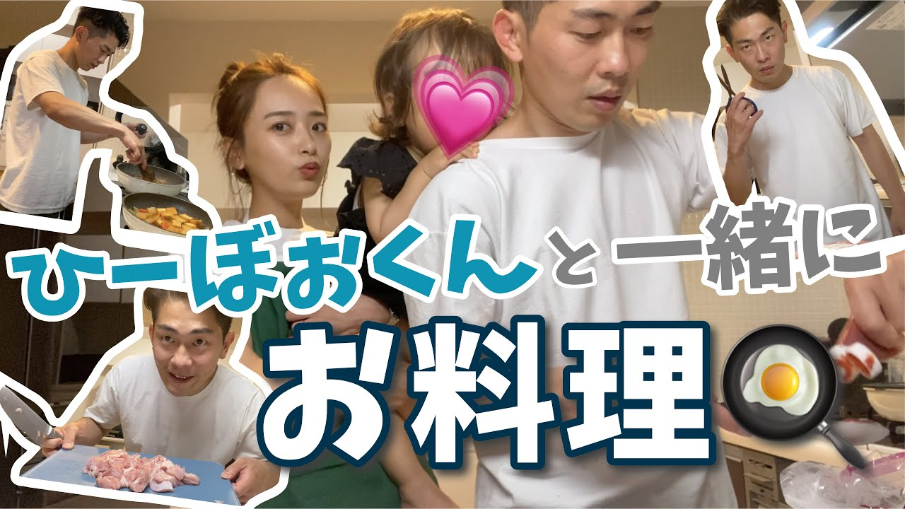 【自宅で料理】ひーぼぉくん初の料理動画!!一緒にお料理しました☺️💗