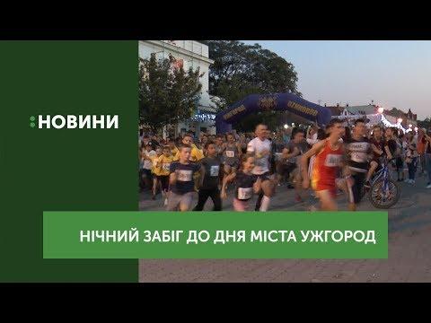Нічний забіг відбувся в Ужгороді до Дня міста