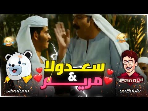 سعدولا و مريم و سيلفاتشو في قصة ضحك 😂 | ببجي موبايل