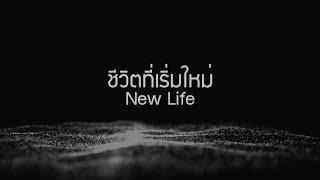W501: ชีวิตที่เริ่มใหม่ | NEW LIFE