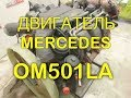 ☎️+79258786089 Viber Whatsapp Купить мотор OM501LA  541.920  Mercedes Benz Actros