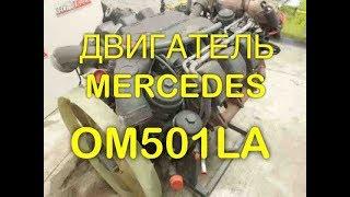 Двигатель mercedes actros om501la 541.920 evrorazborka.ru(Разборка грузовиков +79258786104 DAF Даф XF95 XF105 CF75 CF85 45 LF45 LF55 XE280C XE315C XE355C1 XF315M Iveco Ивеко EuroStar EuroTech ..., 2015-01-11T19:45:22.000Z)