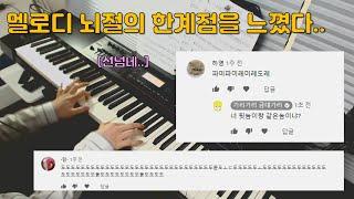 구독자들이 만들어준 멜로디로 곡을 만들었다 2탄
