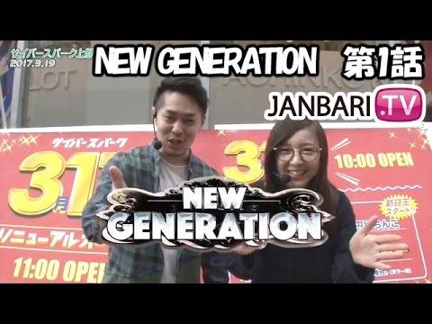 NEW GENERATION 第1話 (1/4)【パチスロ ハードボイルド】《リノ》《フェアリン》[ジャンバリ.TV][パチスロ][スロット]