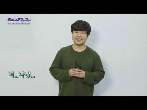 SICAF2020 개막 축하영상 (0)