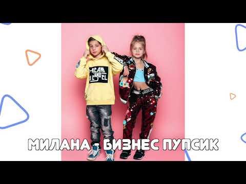 Видео: Милана - Бизнес пупсик (минус) / Я Милана / детские песни