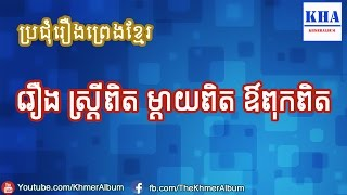 Khmer Legend - Real Women Real Mother Real Father