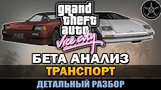 GTA Vice City - Бета Транспорт [Анализ]