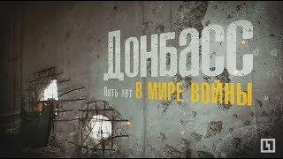 Донбасс. Пять лет в мире войны