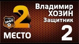 """Пятерка лучших голов """"Урала"""" в сезоне-2013/14"""