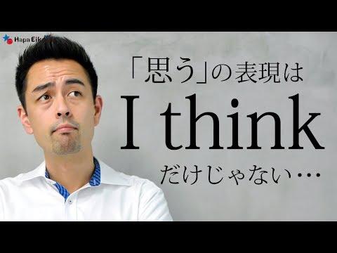 確信度合いによって異なる「思う」の英語【#245】
