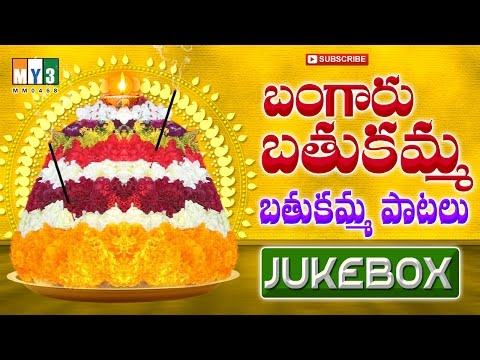 Telangana Bathukamma Songs | Bangaru Bathukamma | JUKEBOX | Bhakthi