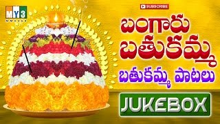 telangana bathukamma Songs - Bangaru Bathukamma - JUKEBOX - Bhakthi