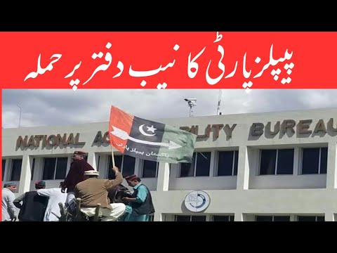 PPP attack on NAB & Clash with Police