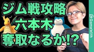 【ポケモンGO】六本木のジムに挑戦!初心者必見!勝ち方のコツ、XPを稼ぐコツを解説!【Pokemon GO】