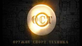 ОСТ ТВ Промо ролик 2011