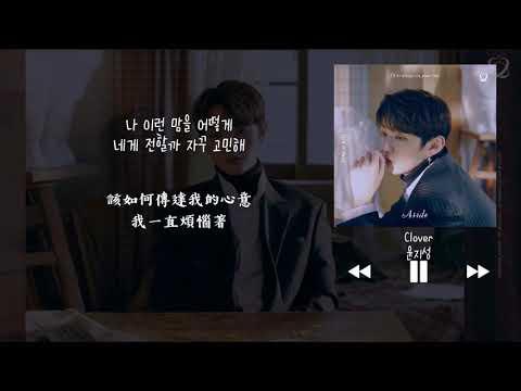 Free Download 【韓中字】 尹智聖 윤지성 (yoon Jisung) - Clover Mp3 dan Mp4