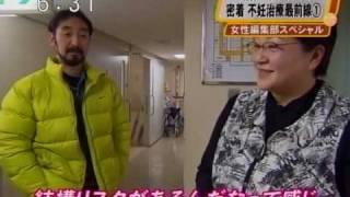 女性編集部スペシャル 密着 不妊治療最前線
