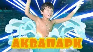 Смотреть видео Аквапарк в Москве   Куда сходить в Москве с ребенком   Москва 0+ онлайн