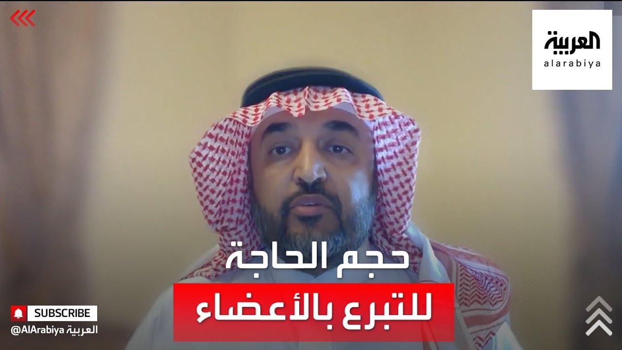 نشرة الرابعة | ماهو حجم الحاجة للتبرع بالأعضاء في السعودية؟  - نشر قبل 3 ساعة